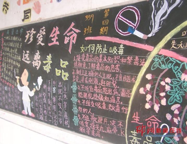 隆回九中黑板报成宣传禁毒阵地