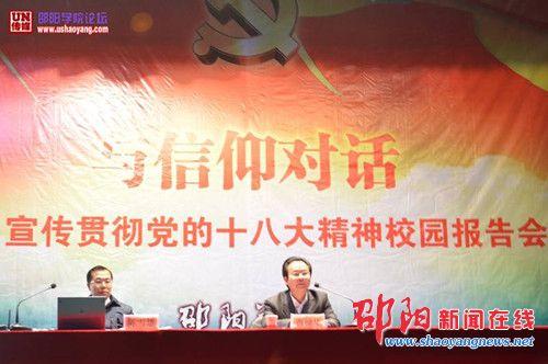 十八大精神校园报告会,报告会由共青团湖南省委党组书记陈雪楚主讲.