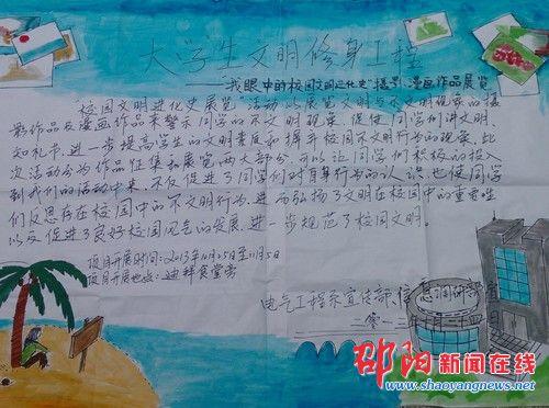 宣传海报-邵阳学院积极开展 大学生文明修身工程 系列活动