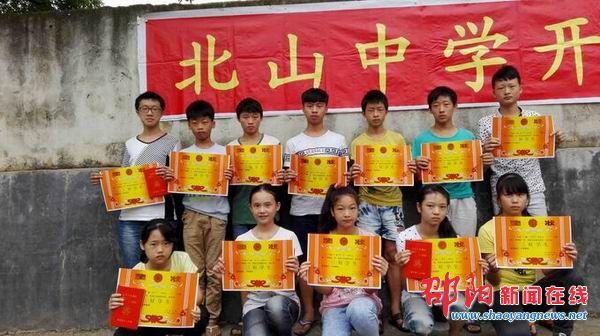 隆回县北山中学隆重举行秋季开学典礼