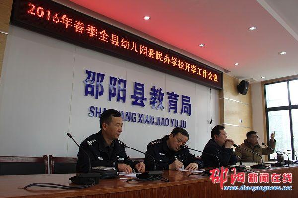 局召开2016年春季全县幼儿园暨民办学校开学工作会议