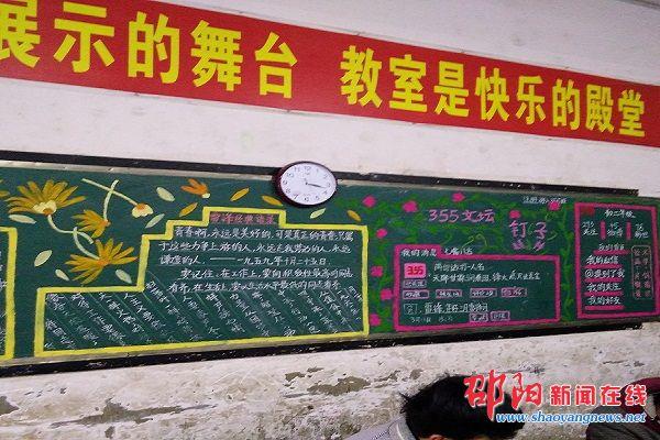 主管政教的副校长袁叙聪检查评比时说,这次黑板报就是要让广大中学生图片