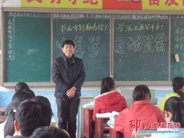 隆回县北山中学分班召开毕业班中考动员会