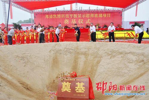 国内首个平板显示超薄玻璃项目在邵阳市奠基