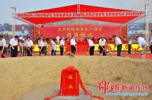 邵阳市九兴控股耐克鞋生产项目奠基