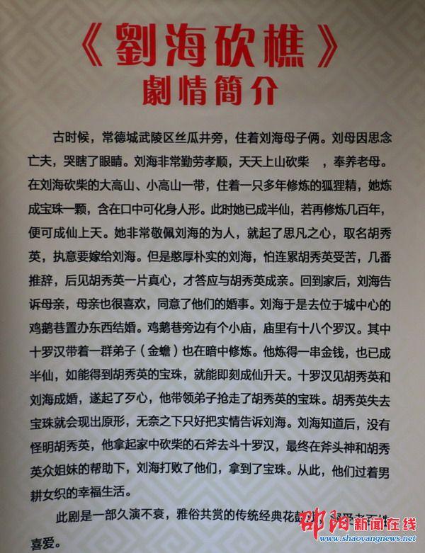 刘海砍樵 在邵阳市花鼓戏剧院上演 每周六都有演出