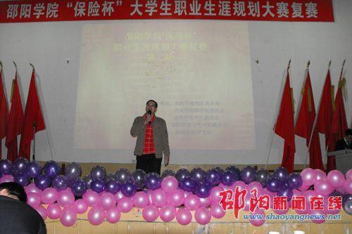 邵阳学院职业生涯规划大赛复赛第二场举行