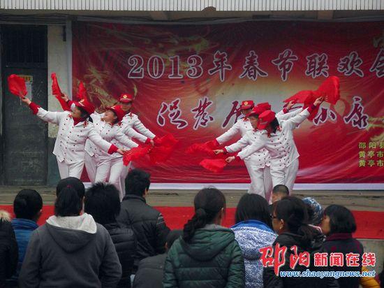 邵阳县黄亭市镇举办2013年春节联欢会