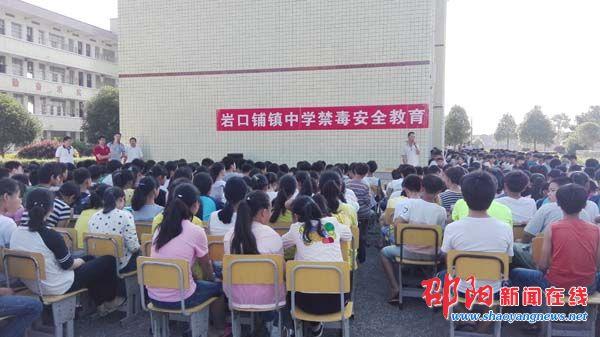 邵阳县岩口铺镇举行禁毒暨安全教育活动