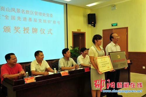 崀山风景名胜区管理处处长王海昀(右),党委书记李美英(左)分别接收